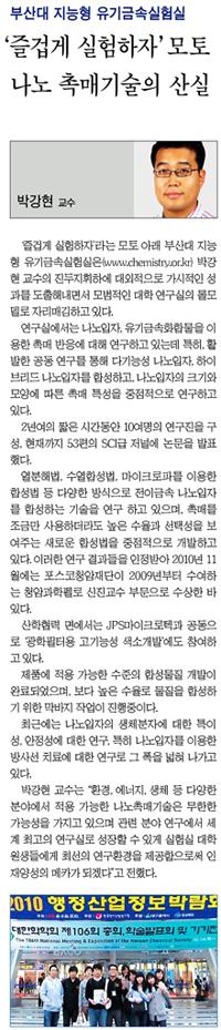[헤럴드경제] '즐겁게 실험하자' 모토 나노 촉매기술의 산실-기업 A07면-20110131.jpg